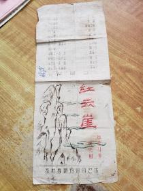1965年5月苏州专区锡剧团《红云崖》现代剧演出戏单(绿色油印,极其罕见)(孤品)