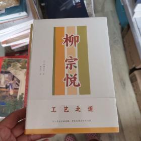 柳宗悦作品集:工艺之道