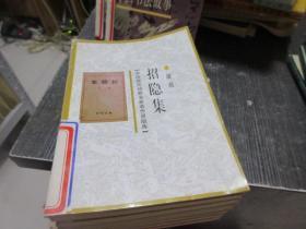中國現代詩歌名家名作原版庫  :微雨、招隱集   2本和售 館藏  庫2