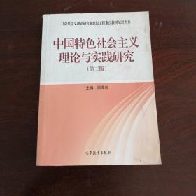 中国特色社会主义理论与实践研究(第2版)