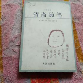省斋随笔(本书为作者签名本)