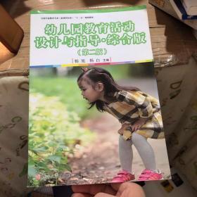 幼儿园教育活动设计与指导(综合版)(第二版)
