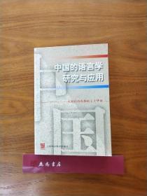 中国的语言学研究与应用:庆祝桂诗春教授七十诞辰