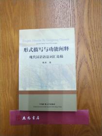 形式描写与功能阐释:现代汉语语法词汇论稿