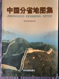中国分省地图集(大8开) 2006年1版,2008年3印