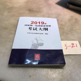 司法考试2019 2019年国家统一法律职业资格考试大纲