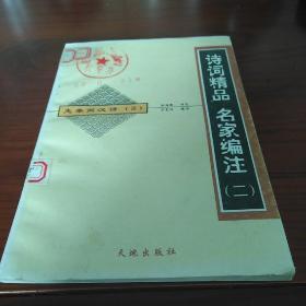 先秦两汉诗2