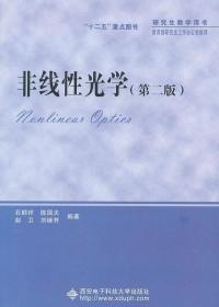 非线性光学(第2版)(研究生)