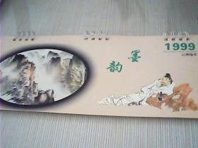 墨韵1999年小台历