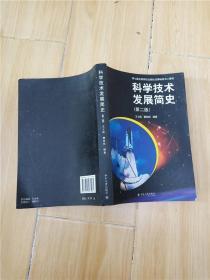 科学技术发展简史(第二版)