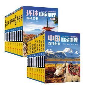 中国+环球国家地理百科全书(2册套装) 张妙弟 主编 著作 等 新华文轩网络书店 正版图书