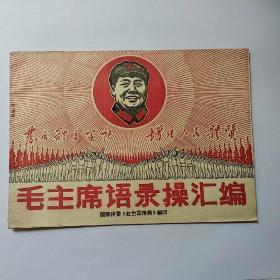 《毛主席语录操汇编》国家体委(红色宣传员)编印