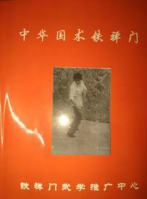 中华国术铁禅门  附教学盘