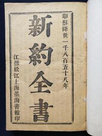 基督教善本大清咸丰1858年上海墨海书馆《新约全书》最早的委办译本