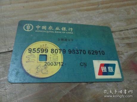 中国农业银行:金穗通宝卡(已作废卡一张)