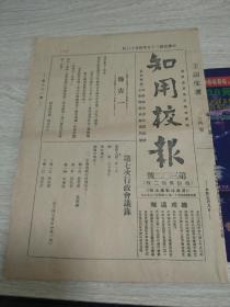 民国时期广州知用中学报纸:知用校报(第302号)
