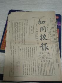 民国时期广州知用中学报纸:知用校报(第305号)