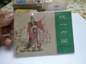 连环画:统一六国(《东周列国故事》)81年一版一印.