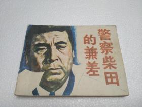 连环画:警察柴田的兼差.