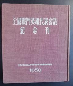 1950年-全国战斗英雄代表会议-纪念刊