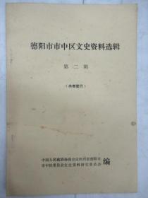 德阳市市中区文史资料选辑    第 2 辑