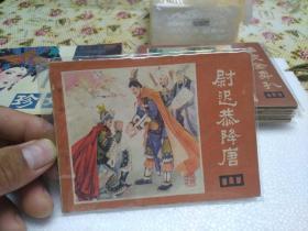 连环画:尉迟恭降唐(《说唐》之十七)82年一版一印