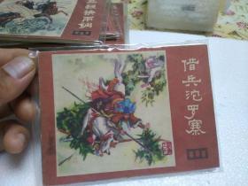 连环画:借兵沱罗寨(《说唐》之六)81年一版一印.