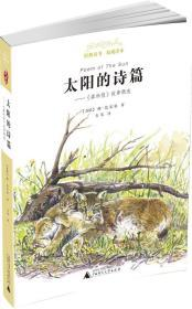 亲近母语 经典童书 权威译本 太阳的诗篇——《森林报》故事精选