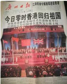 广州日报1997年7月1日香港回归特刊(上午 中午 下午版)一共97版全