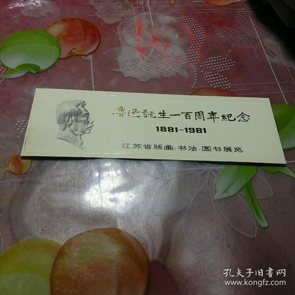 书签  鲁迅诞生100周年纪念。1881至1981。江苏省版画书法图书展览。