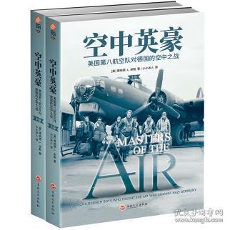 空中英豪:美国第八航空队对德国的空中之战