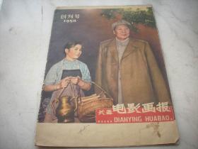 1958年【长春电影画报】创刊号!品如图。算封面底共10页20面