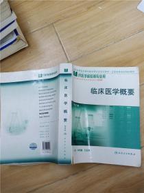 临床医学概要 第2版【大厚本】【扉页有笔迹】
