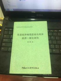 东亚经济格局变动与两岸经济一体化研究 —— H1书架