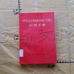 《中华人民共和国城市房地产管理法》应用手册---[ID:613875][%#309B7%#]