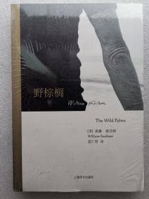 野棕榈【福克纳作品】全新塑封  一版一印  包快递