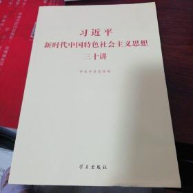 习近平新时代中国特色社会主义思想三十讲(2018版),