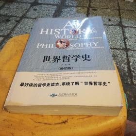世界哲学史