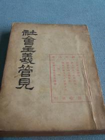 《社会主义管见》明治39年1906年出版   日文  山路弥吉(爱山)金尾文渊堂 228p