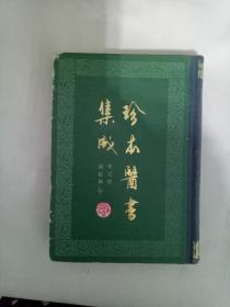 珍本医书集成(通治类)第五册(品相以图为准)