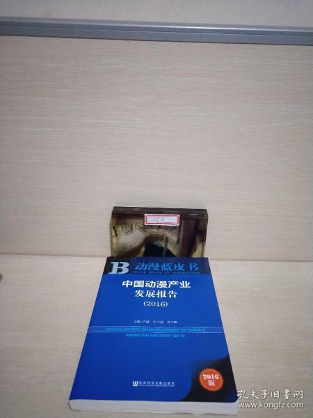 中国动漫产业发展报告(2016)