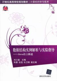 数据结构实例解析与实验指导Java语言描述刘小晶清华大学出