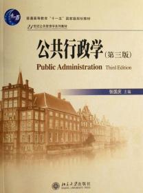 公共行政学(第三版)/张国庆出版社
