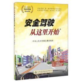 安全驾驶从这里开始(第3版)中华人民共和国交通运输部人