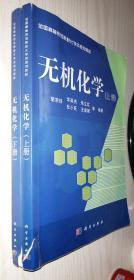 无机化学(上下册)上册+下册 胡宗球