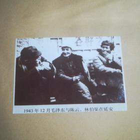 抗日战争时期黑白照片一张--毛泽东 陈云  林伯渠在延安合影黑白照片一张11cmx9cm