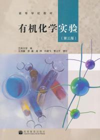 有机化学实验(第三版)兰州大学高等教育出版社