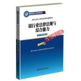 2015年版银行业法律法规与综合能力(初、中级适用)