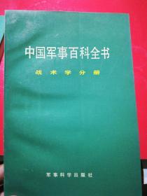中国军事百科全书:战术学分册