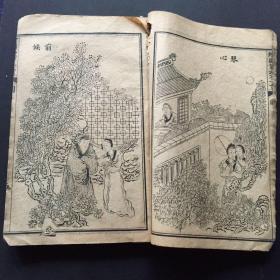 《绘图第六才子书》一册